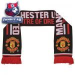 Шарф Манчестер Юнайтед / MANCHESTER UNITED THEATRE OF DREAMS SCARF